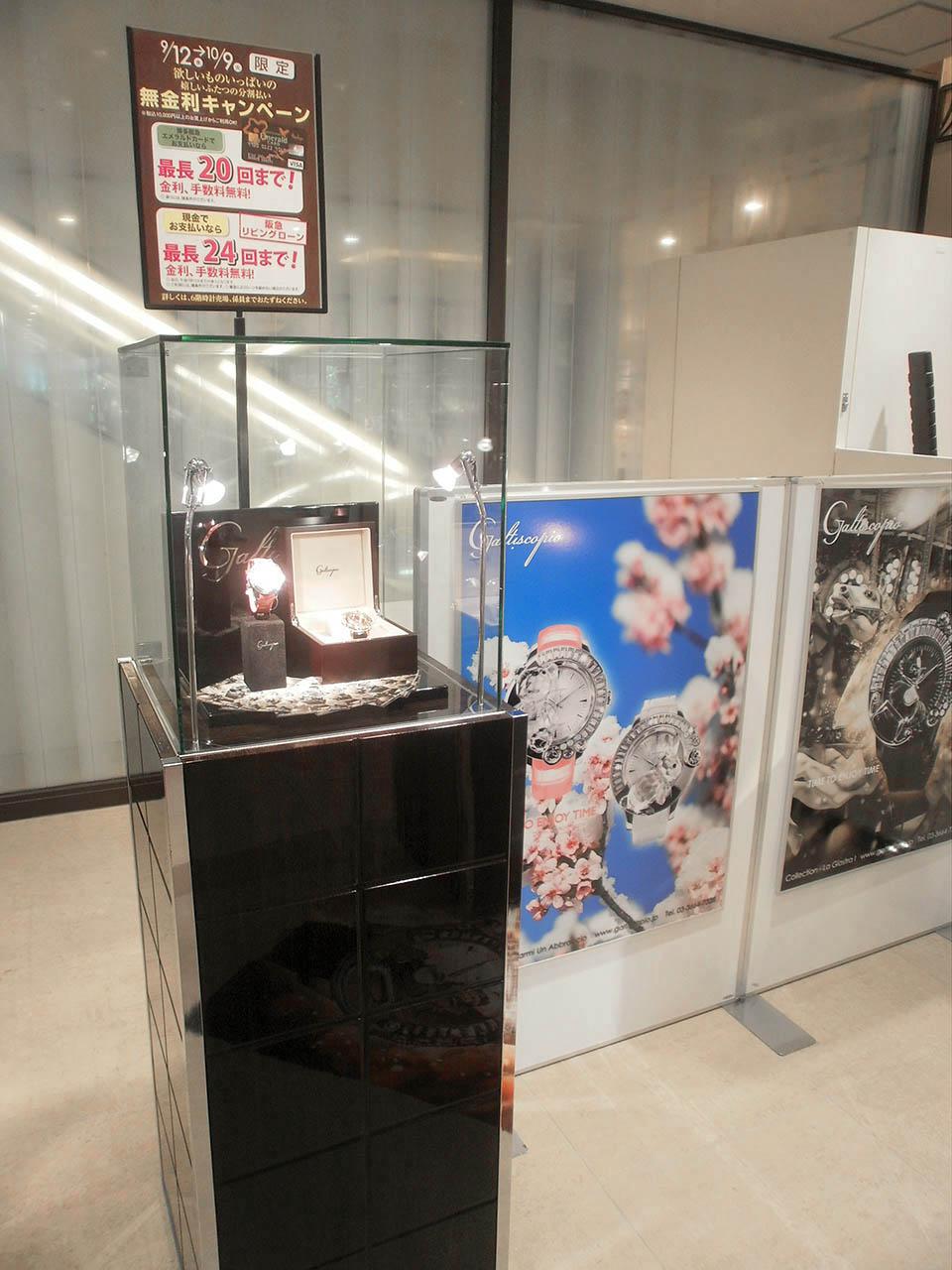 博多阪急 秋のウォッチフェア