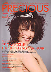 JAPAN PRECIOUS 68号